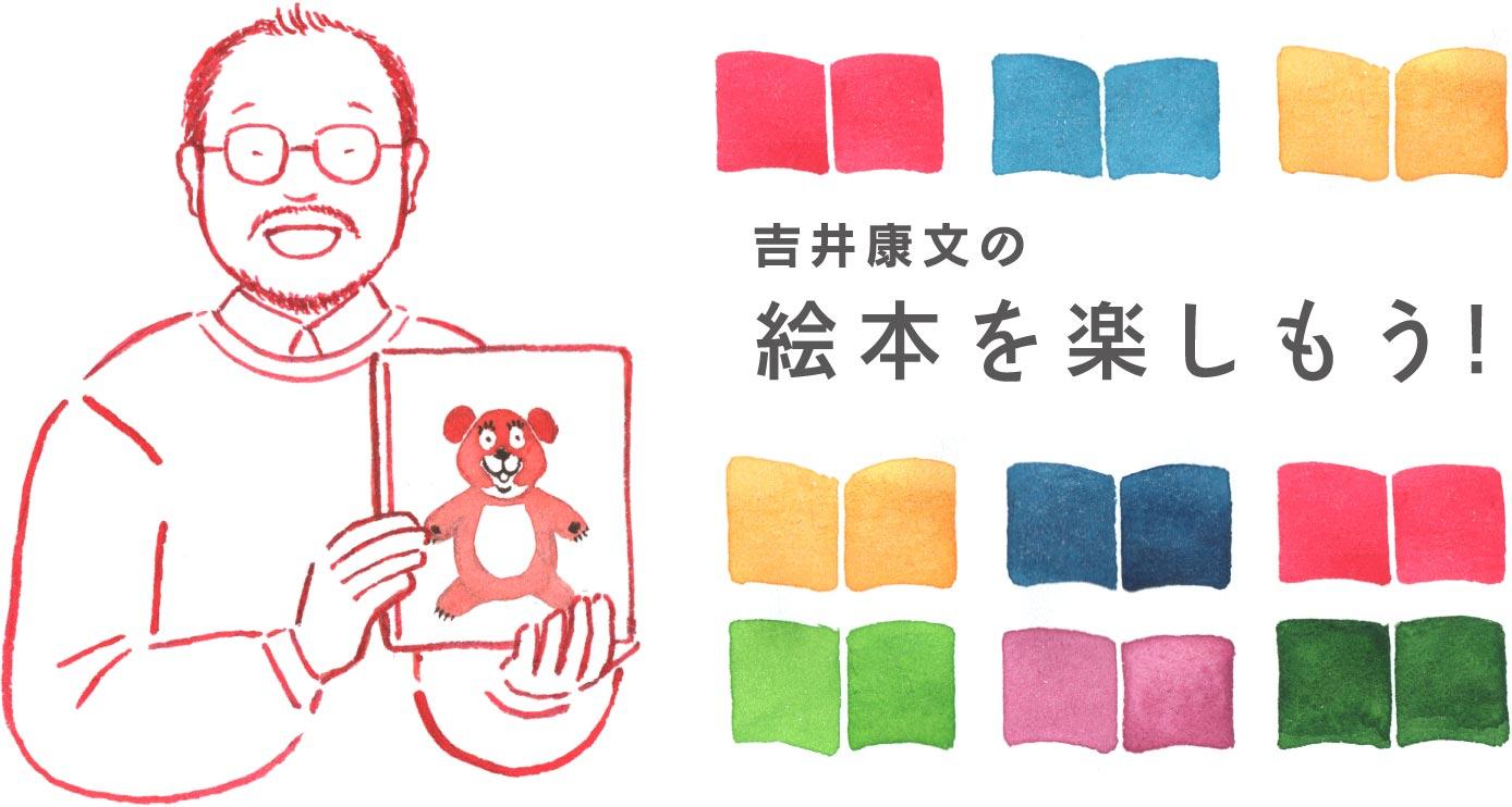 吉井康文の絵本を楽しもう!