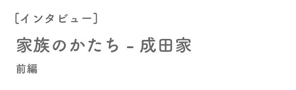 家族のかたち 成田家
